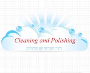 Cleaning and polishing - ניקיון והברקה - לוגו